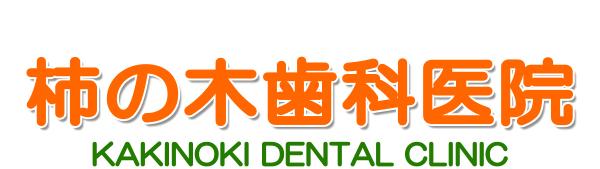 柿の木歯科医院
